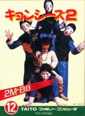 Cover Kyonshis 2