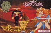 Cover Madoola no Tsubasa: The Wing of Madoola