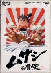 Cover Musashi no Bouken