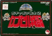Cover SD Gundam World: Gachapon Senshi 2 - Capsule Senki