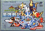 Cover SD Gundam World Gachapon Senshi 3: Eiyuu Senki