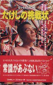 Cover Takeshi no Chousenjou