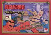 Cover Tatakae!! Ramen-Man: Sakuretsu Choujin 102 Gei