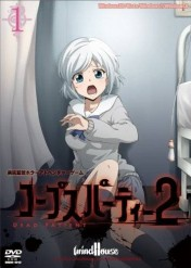 Cover Corpse Party 2: Dead Patient - Chapter 1: Another Jacket