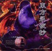 Cover Touhou Eiyashou: Imperishable Night