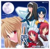 Cover Tsukihime (PC)