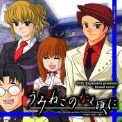 Cover Umineko no Naku Koro ni