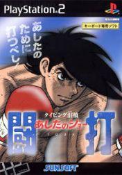 Cover Ashita no Joe Touchi: Typing Namida Hashi