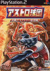 Cover Astro Kyuudan: Kessen!! Victory Kyuudanhen