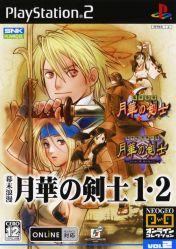 Cover Bakumatsu Rouman: Gekka no Kenshi 1-2