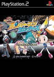 Cover Bomberman Jetters