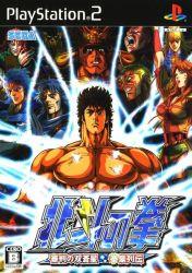 Cover Hokuto no Ken