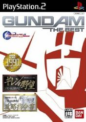 Cover Kidou Senshi Gundam Giren no Yabou: Zeon Dokuritsu Sensouden / Kouryaku Shireisho