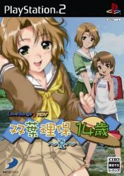 Cover Love Songs: ADV Futaba Riho 14-sai Natsu