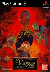 Cover Mobile Suit Gundam: Gihren's Ambition