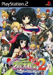 Cover Moe Moe 2-Ji Daisenryaku 2