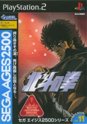 Cover Sega Ages 2500 Series Vol. 11: Hokuto no Ken