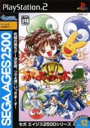 Cover Sega Ages 2500 Series Vol. 12: Puyo Puyo Tsuu Perfect Set