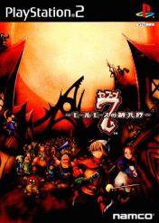 Cover Seven: Molmorth no Kiheitai