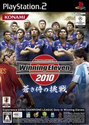 Cover World Soccer Winning Eleven 2010: Aoki Samurai no Chousen