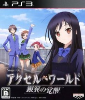 Cover Accel World: Ginyoku no Kakusei