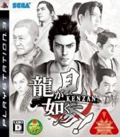 Cover Yakuza Kenzan! (Ryu ga gotoku Kenzan)