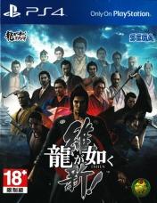 Cover Ryu ga Gotoku: Ishin!
