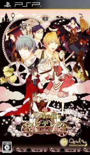 Cover 12-Ji no Kane to Cinderella: Halloween Wedding