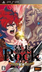 Cover Bakumatsu Rock: Ultra Soul