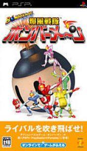 Cover Bomberman: Bakufuu Sentai Bombermen (PSP)