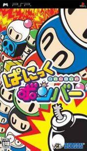 Cover Bomberman: Panic Bomber
