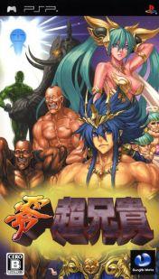 Cover Cho Aniki Zero