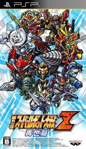 Cover Dai-2-Ji Super Robot Taisen Z Saisei-hen