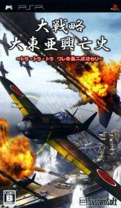Cover Daisenryaku: Dai Toua Kouboushi - Tora Tora Tora Ware Kishuu Ni Seikou Seri