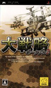 Cover Daisenryaku Portable 2