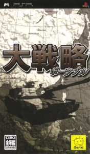 Cover Daisenryaku Portable