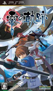 Cover Eiyuu Densetsu: Zero no Kiseki