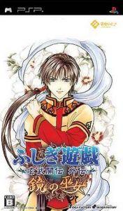 Cover Fushigi Yuugi - Genbu Kaiten Gaiden: Kagami no Miko