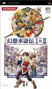 Cover Gensou Suikoden I & II