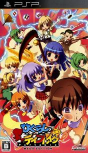 Cover Higurashi Daybreak Portable Mega Edition