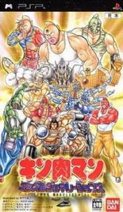 Cover Kinnikuman: Muscle Generations