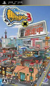 Cover Machi-Ing Maker 3 x Tousouchuu