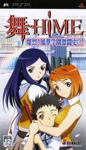 Cover Mai-Hime Bakuretsu! Fuuka Gakuen Gekitoushi?!