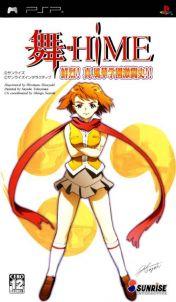 Cover Mai-Hime Senretsu! Shin Fuuka Gakuen Gekitoushi!!
