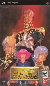 Cover Mobile Suit Gundam: Gihren's Ambition, Blood of Zeon