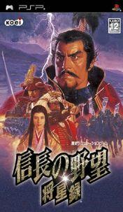 Cover Nobunaga no Yabou: Shouseiroku
