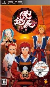 Cover Ore no Shikabane o Koete Yuke