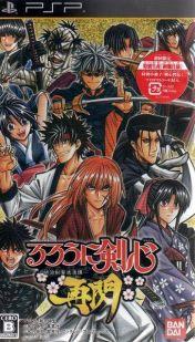 Cover Rurouni Kenshin: Meiji Kenkaku Romantan Saisen