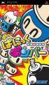 Cover Bomberman: Panic Bomber (PSP)