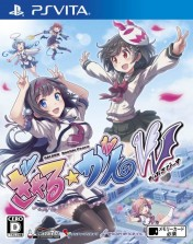 Cover Gal*Gun: Double Peace (PS Vita)